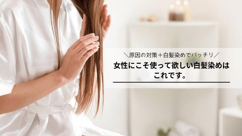 白髪 原因 女性 キャッチ画像③