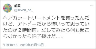 p=1007_twitter2