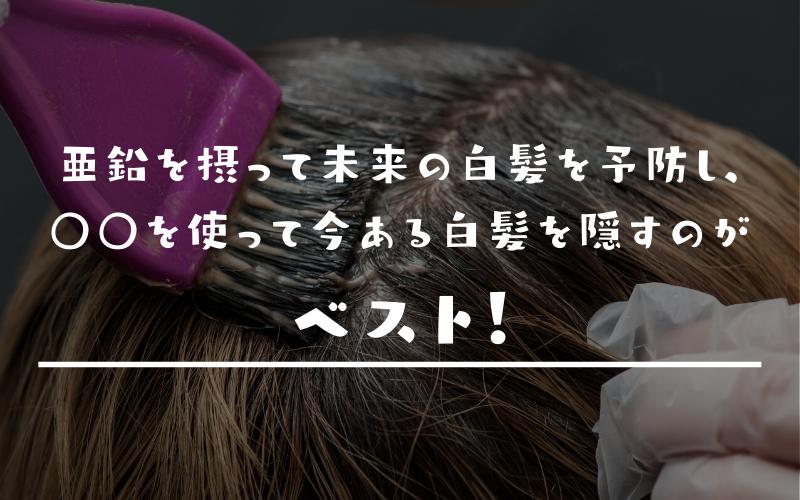 亜鉛を摂ってこれからの白髪を予防し、○○を使って今ある白髪を隠すのがベスト!