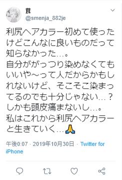 p=170_twitter1