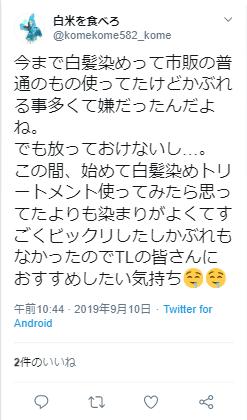 p=170_twitter3