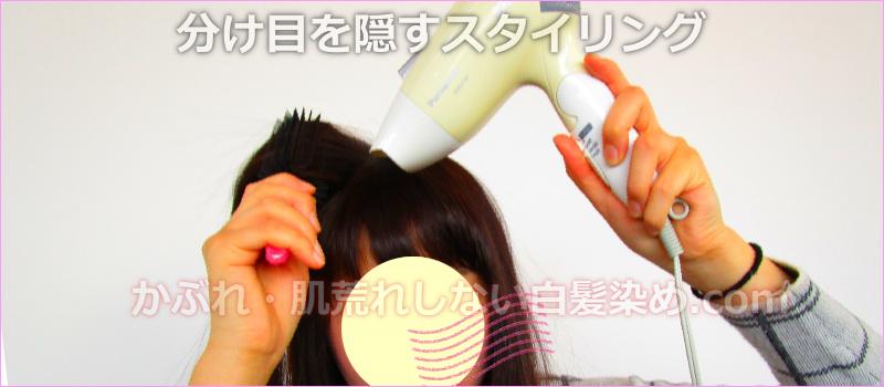白髪 分け目 スタイリング方法 ロールブラシ