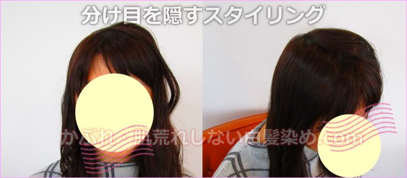 白髪 分け目 スタイリング方法 ふんわり頭頂部