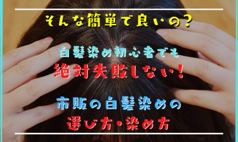 そんな簡単で良いの?白髪染め初心者でも確実に満足できる市販の白髪染めの選び方から染め方まで教えます!