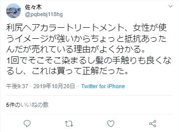 p=320_twitter3