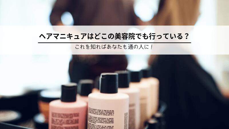 ヘアマニキュア 美容院 キャッチ画像①