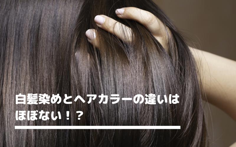 白髪染めとヘアカラーの違いはほぼない!?