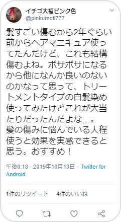 p=611_twitter1