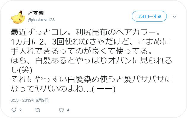 p=1140_利尻ヘアカラートリートメント口コミ①