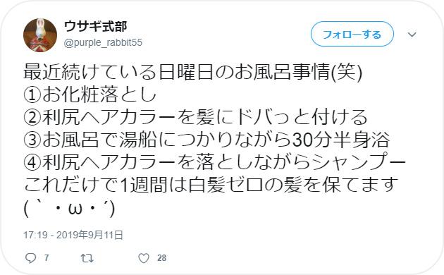 p=1140_利尻ヘアカラートリートメント口コミ②