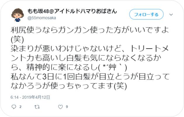 p=1140_利尻ヘアカラートリートメント口コミ③