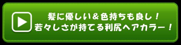 1480_btn_3