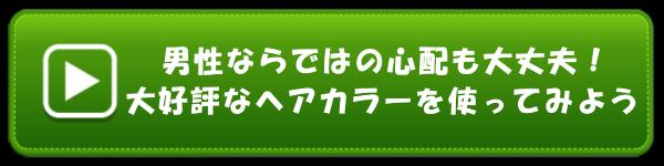 1480_btn_4