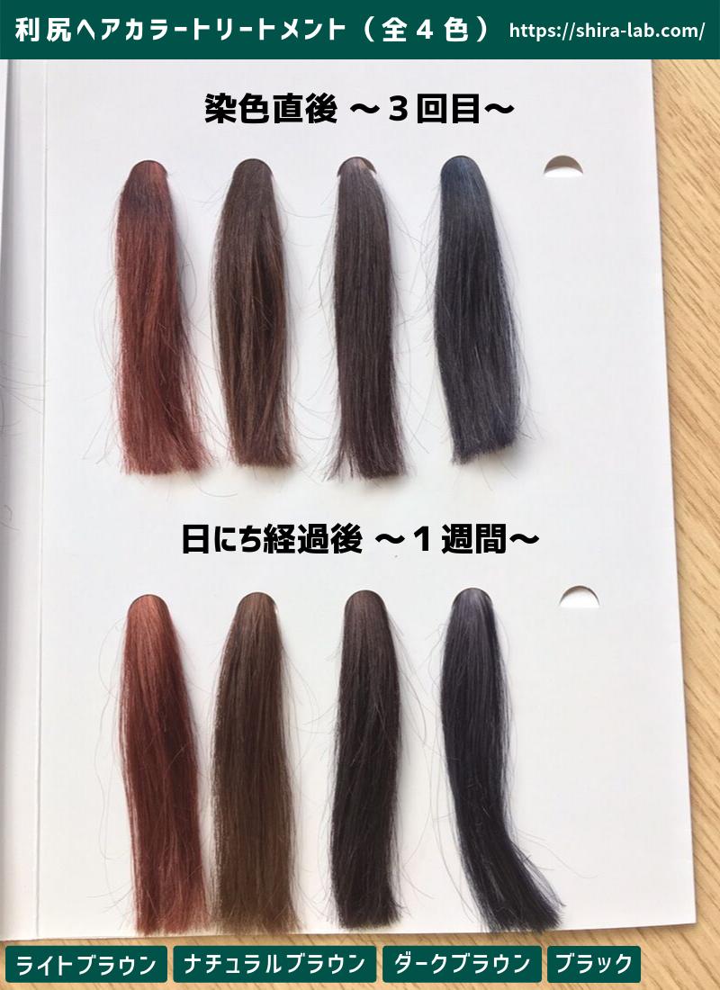 髪の毛 染める 頻度