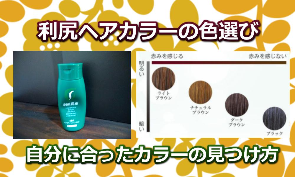 利尻ヘアカラートリートメント 色選び 0