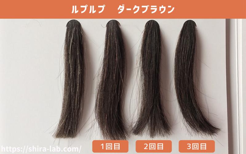 白髪50%の毛束にルプルプ(ダークブラウン)を使ってみた結果