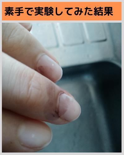 素手で使うと爪の間に染料が少し残る