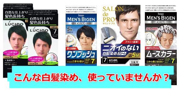 男性用 白髪染め