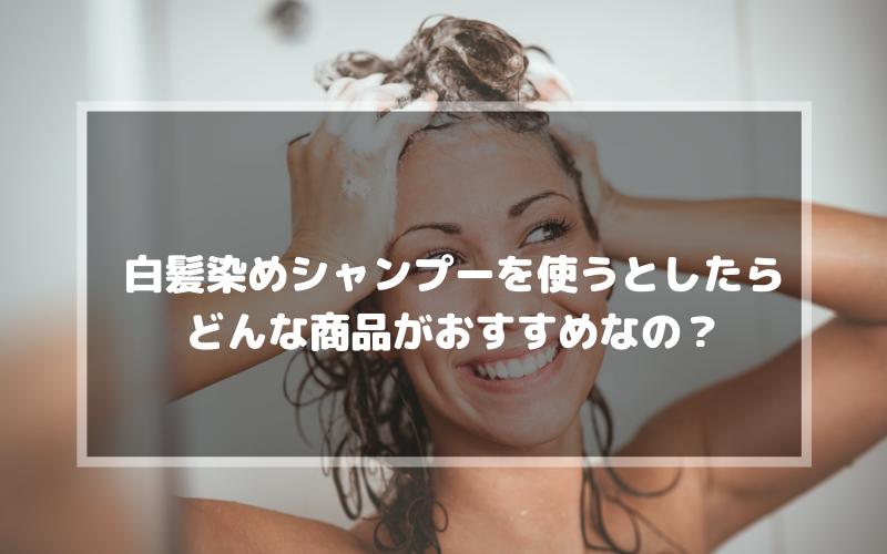 白髪染めシャンプーを使うとしたらどんな商品がおすすめなの?