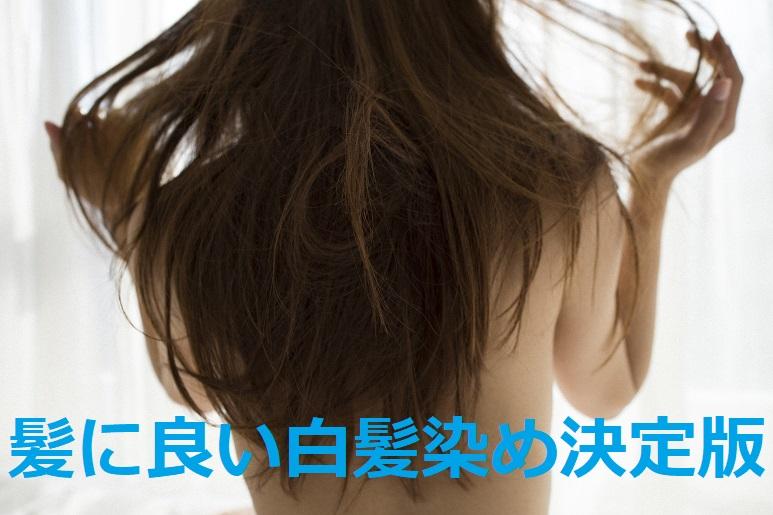 髪に良い白髪染め 0