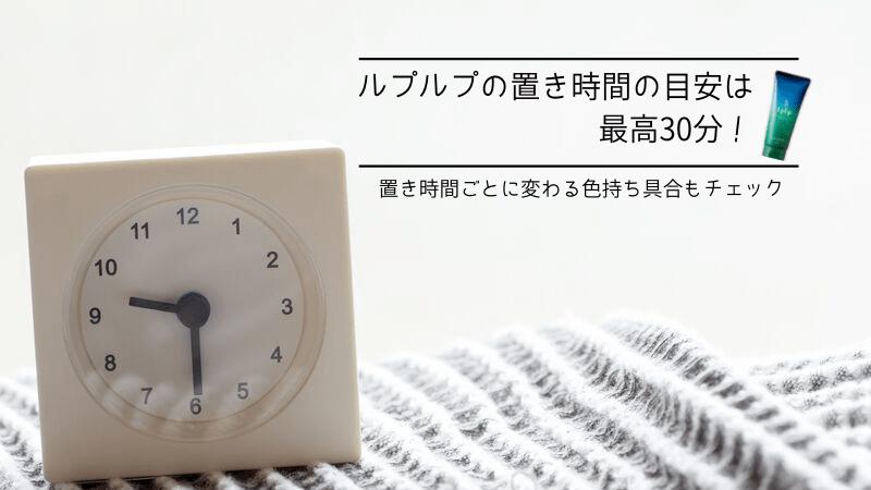 ルプルプ 置き時間 キャッチ画像①
