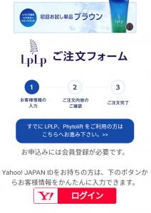 ルプルプ LPLP キャンペーン スマートフォン 3