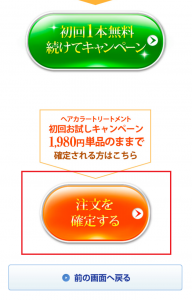 ルプルプ LPLP キャンペーン スマートフォン 8