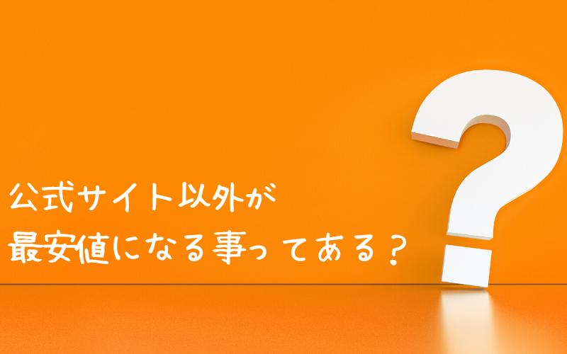 公式サイト以外でルプルプを購入するなら最安値はどこになる?