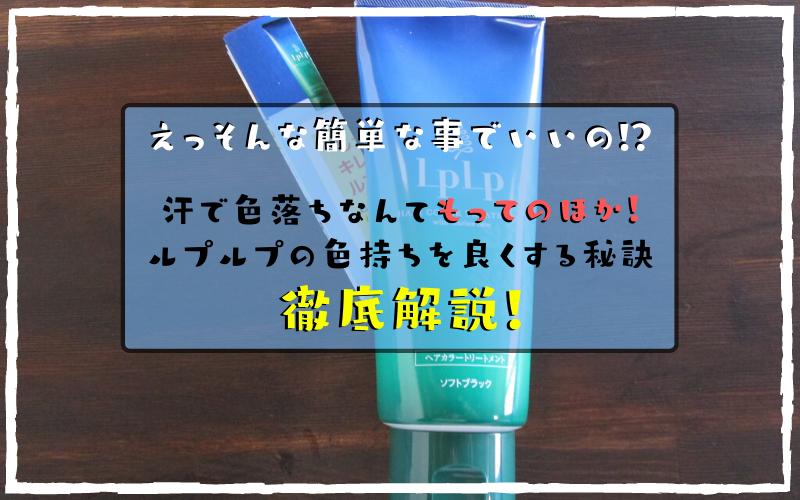 汗で色落ちなんてもってのほか!ルプルプの色持ちを良くする秘訣って実は超簡単な方法なんです!