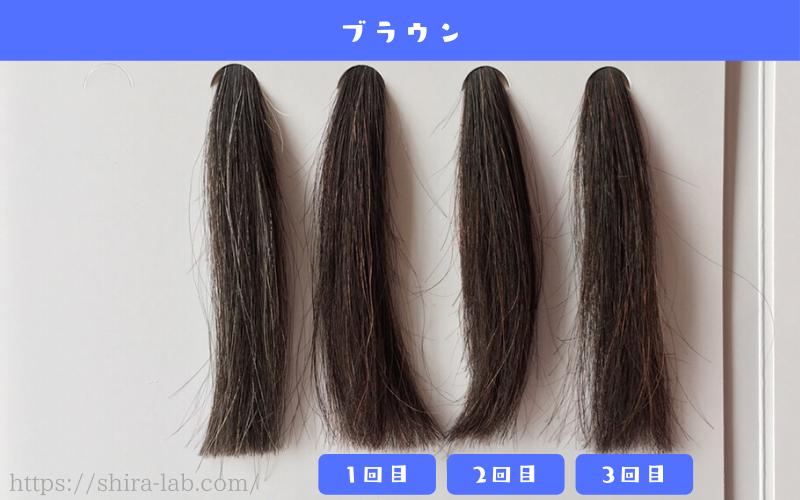 ルプルプのブラウンを白髪30%の毛束に使ってみた結果