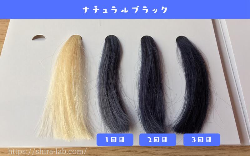 ルプルプのナチュラルブラックを白髪100%の毛束に使ってみた結果