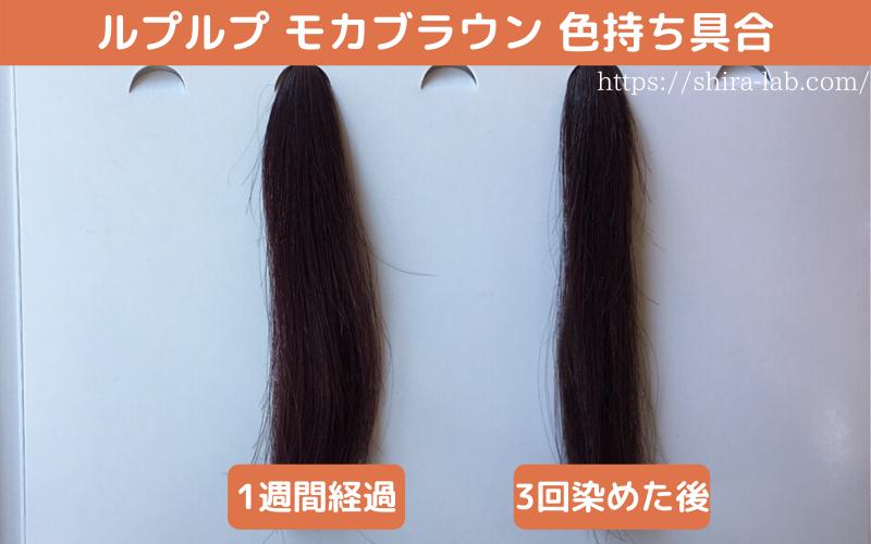 ルプルプのモカブラウンで染めた髪はどう色落ちするのか、1週間経過した毛束と3回染めた後を並べてみた
