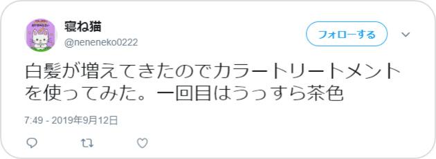 3790_Twitter口コミ①