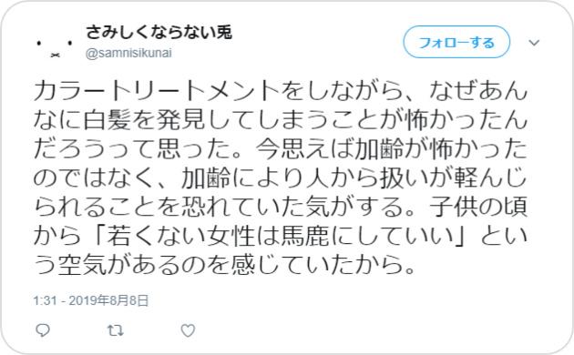 3790_Twitter口コミ②