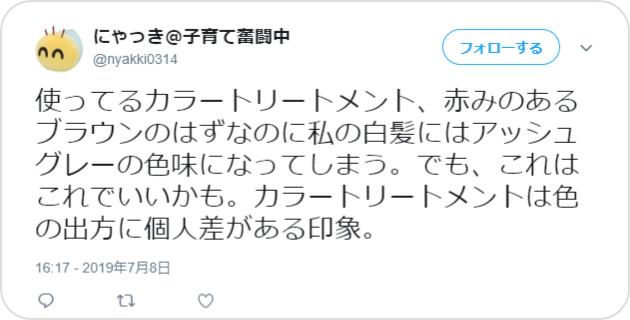 3790_Twitter口コミ③