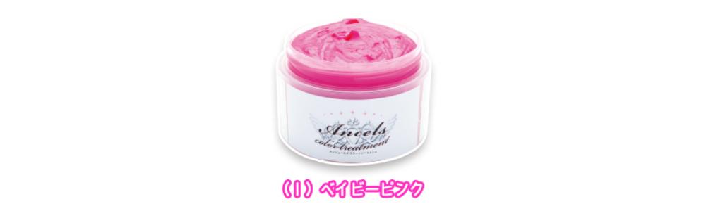 クリップジョイント カラーバター ピンク