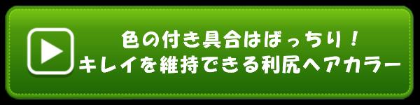 3881_btn_4