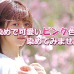 白髪染め ピンク