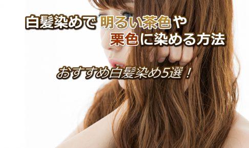 白髪染め 茶色 栗色