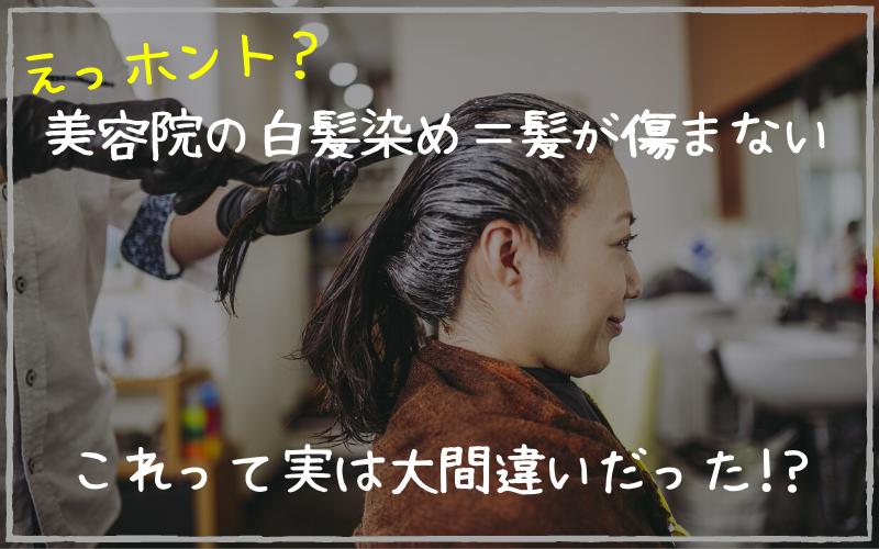 美容院の白髪染めが、本当に髪が傷まないとは限らない