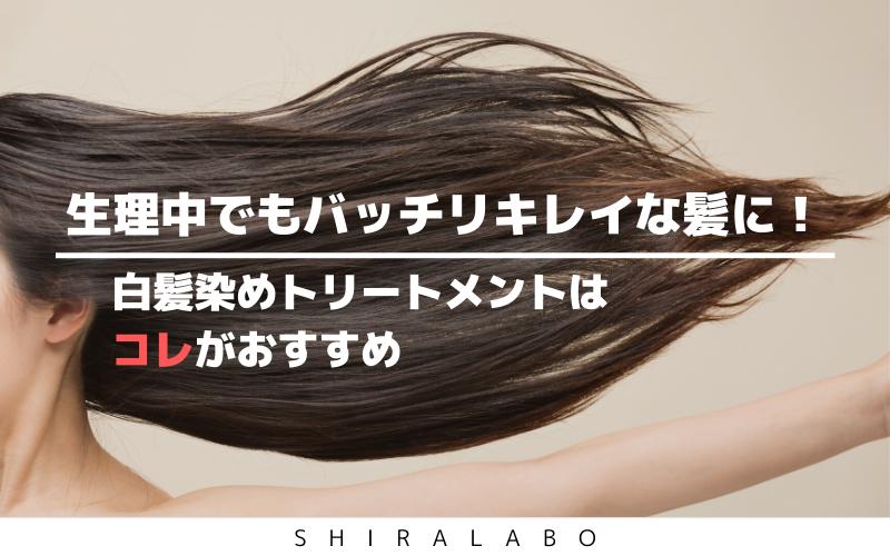生理中でもバッチリキレイな髪に!白髪染めトリートメントはコレがおすすめ