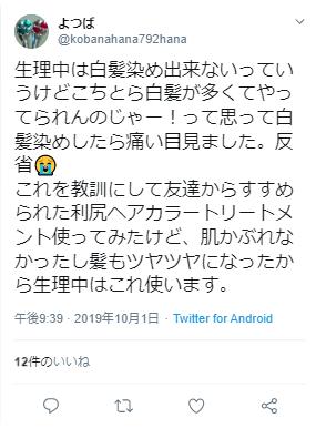 p=4103_twitter1
