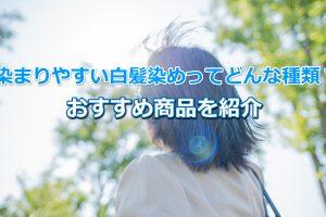 白髪染め 染まりやすい