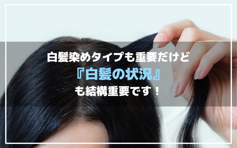 白髪染めタイプも重要だけど『白髪の状況』も結構重要です!