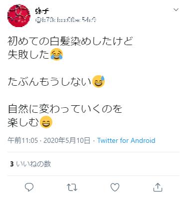 Twitter イメージ