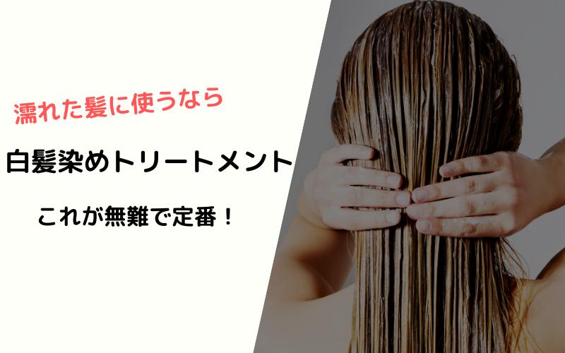濡れた髪に使うなら白髪染めトリートメントが無難で定番