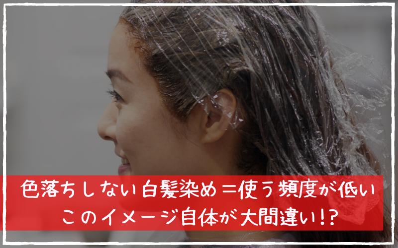 色落ちしない白髪染め=使う頻度が低いというイメージ自体が大間違い