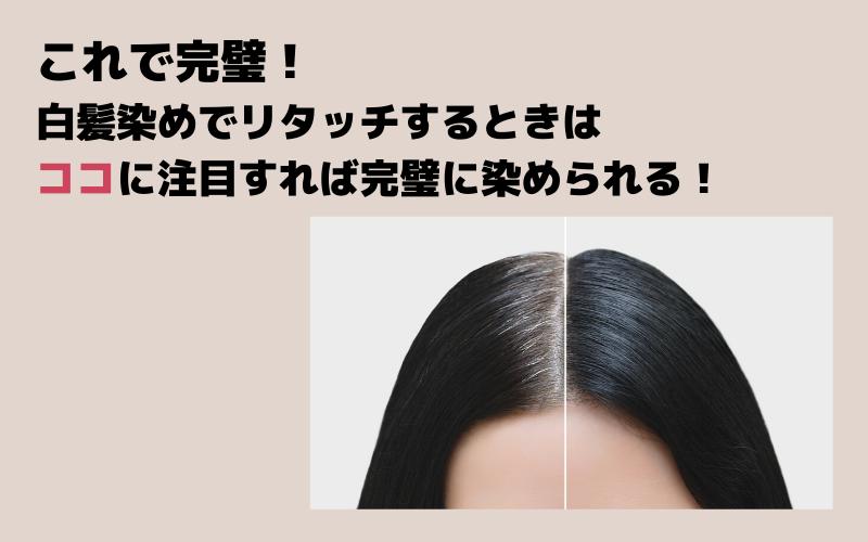 これで完璧!白髪染めでリタッチするときはココに注目すれば完璧に染められる!