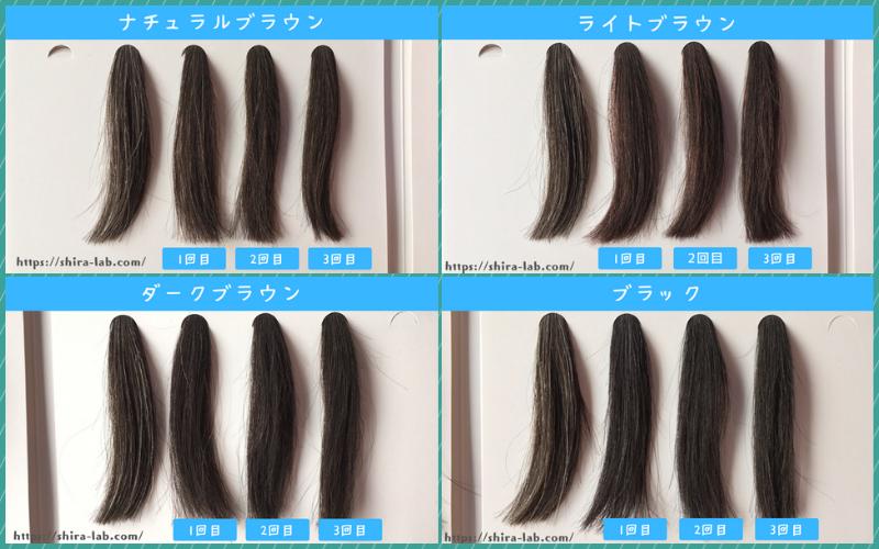 白髪50%の毛束に利尻ヘアカラーの各カラーを使ってみた結果…