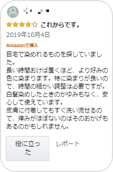 p=4775_口コミ1